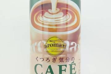 ポッカサッポロ アロマックス くつろぎ気分のカフェオレ