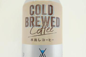 西友 みなさまのお墨付き コールドブリュー水出しコーヒー カフェラテ