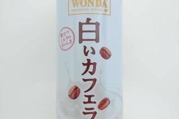 アサヒ ワンダ 白いカフェラテ 際立つミルクのおいしさ
