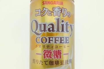 サンガリア コクと香りのクオリティコーヒー 微糖