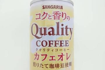 サンガリア コクと香りのクオリティコーヒー カフェオレ