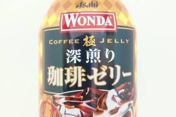 アサヒ ワンダ 極 深煎りコーヒーゼリー