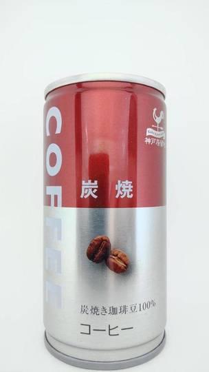 富永食品 神戸居留地 コーヒー 炭焼