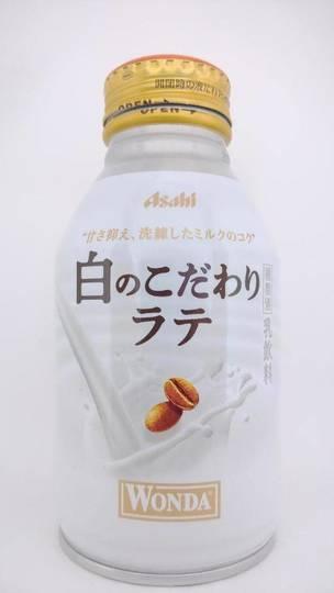 アサヒ飲料 ワンダ 白のこだわりラテ 甘さ抑え、洗練したミルクのコク