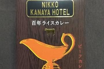 金谷ホテル 日光金谷ホテル 百年ライスカレー ビーフカレー