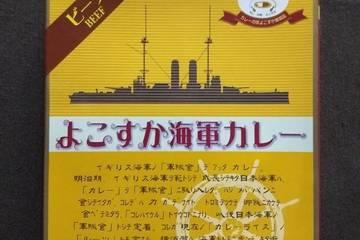 ヤチヨ よこすか海軍カレー