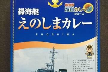 調味商事 横須賀海自カレーシリーズ 掃海艇 えのしまカレー