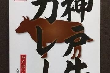神戸はいから食品本舗 神戸はいから食堂 神戸牛カレー