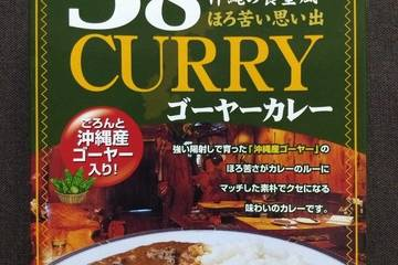 沖縄県物産公社OK 美味沖縄 58カレー