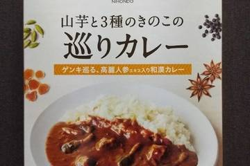 薬日本堂 山芋と3種のきのこの巡りカレー