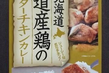 ベル食品 北海道道産鶏のバターチキンカレー