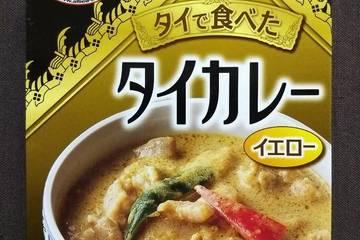 アライドコーポレーション タイの台所 タイで食べたタイカレー