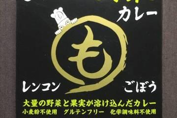 もうやんカレー 東京で行列ができる話題のカレー店 もうやん野菜カレー