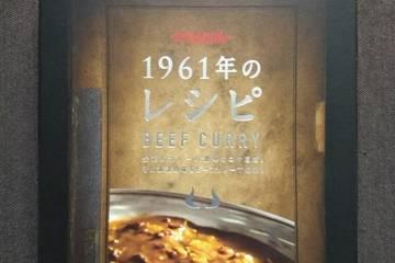 チャンピオンカレー 1961年のレシピ ビーフカレー