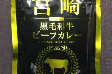 はじめ 宮崎黒毛和牛 ビーフカレー