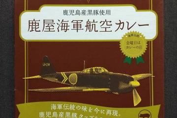 鹿屋大隅地域おこし公社 鹿児島産黒豚使用 鹿屋海軍航空カレー