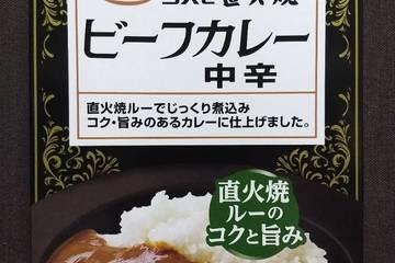 コスモ食品 コスモ直火焼 ビーフカレー 中辛