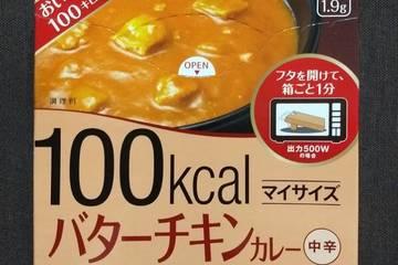 大塚食品 100kcalマイサイズ バターチキンカレー
