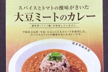 宮島醤油 スパイスとトマトの酸味がきいた大豆ミートのカレー
