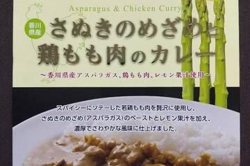 香川県農業協同組合 さぬきのめざめと鶏もも肉のカレー