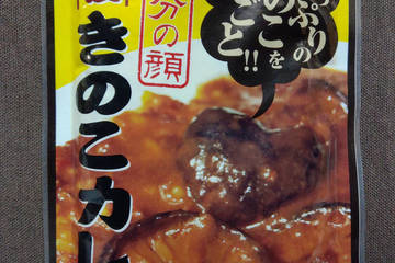 大分県椎茸農業協同組合 ぷりっぷりのきのこをまるごと!! 大分の顔 豊後きのこカレー