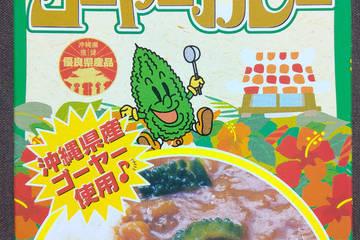 沖縄ハム総合食品 沖縄島カレー ゴーヤーカレー