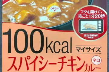 大塚食品 マイサイズ 100kcalスパイシーチキン