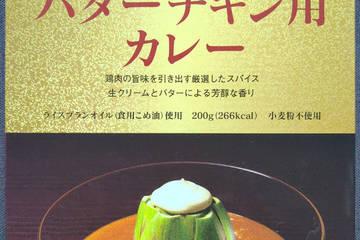 メイフェアキッチン バターチキン用カレー