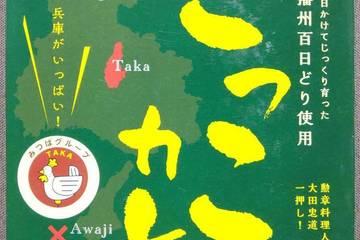 安藤松子(みつばグループ) 銘柄鶏播州百日どり使用 こっこカレー アジアン風味