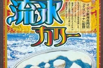 ベル食品 札幌有名店のカレー オホーツク 流氷カレー