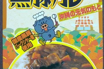 沖縄ハム総合食品 沖縄のお肉屋さんのカレー 沖縄黒豚カレー