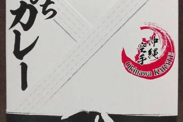 沖縄ハム総合食品 てぃびちカレー