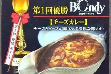 エスビー 神田カレーグランプリ 第1回優勝 欧風カレーボンディ チーズカレー