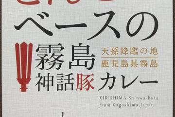 富士食品 とんこつベースの霧島神話豚カレー