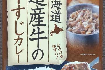 ベル食品 北海道 道産牛の牛すじカレー