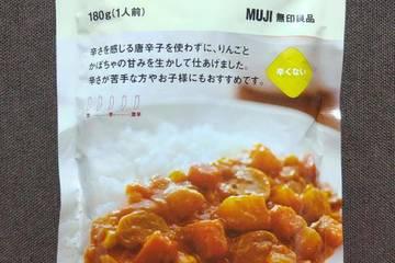 良品計画 無印良品 素材を生かした 辛くない 国産りんごと野菜のカレー