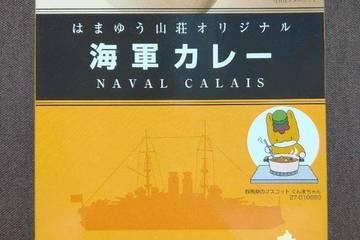 倉渕ふるさと公社 はまゆう山荘オリジナル 海軍カレー