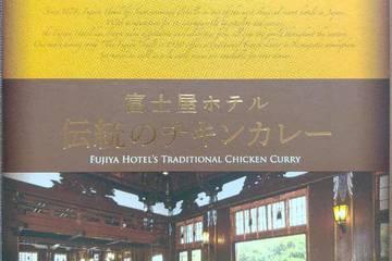 富士屋ホテル 伝統のチキンカレー
