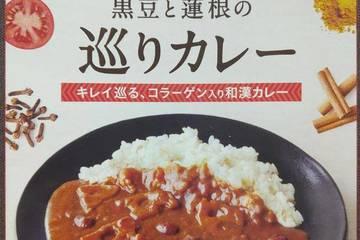 薬日本堂 黒豆と蓮根の巡りカレー