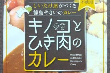 丸浅苑 しいたけ屋がつくる徳島やさいのカレー キノコとひき肉のカレー
