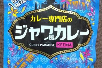 ハチ食品 カレー専門店のジャワ風カレー