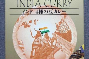 キャニオンスパイス スパイスインザワールド インド4種の豆カレー