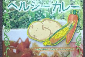 ばあちゃん本舗 菜食生活 野菜のヘルシーカレー