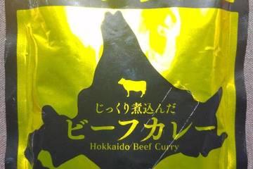 肉の山本 北海道 じっくり煮込んだビーフカレー