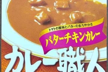 江崎グリコ カレー職人 トマトの酸味とまろやかさ バターチキンカレー