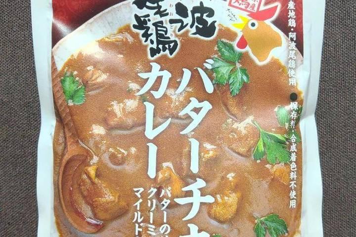 丸本 徳島県産地鶏 阿波尾鶏バターチキンカレー