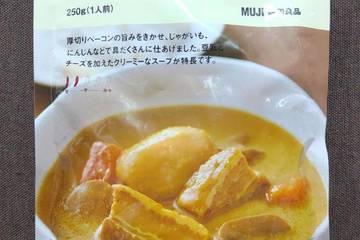 良品計画 無印良品 素材を生かした 厚切りベーコンのスープカレー