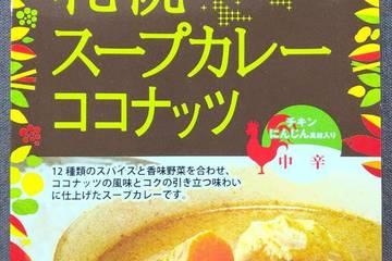 ベル食品 札幌スープカレーココナッツ