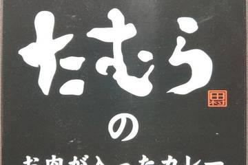 田村道場 炭火焼肉たむらのお肉が入ったカレー
