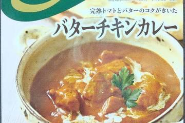 宮島醤油 食べるをかえるからだシフト 糖質コントロール 完熟トマトとバターのコクがきいたバターチキンカレー